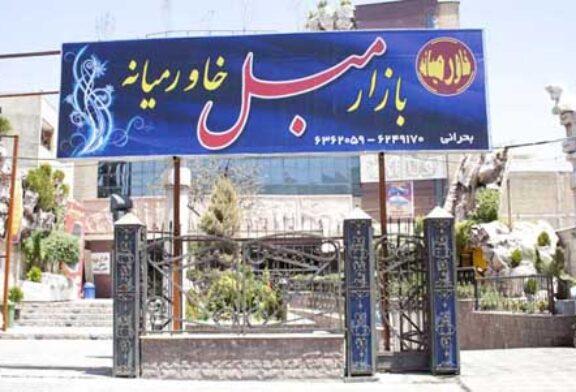 بازار مبل خاورمیانه