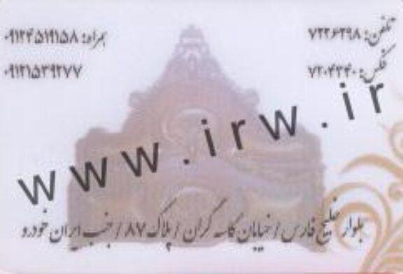 صنایع چوب عابدی