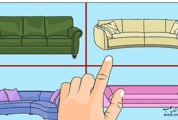 کاناپه راحت و مناسب!!