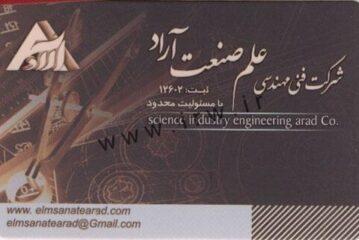 شرکت فنی مهندسی علم صنعت آراد
