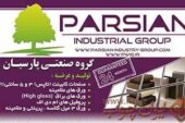 گروه صنعتی پارسیان