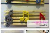 جاکلیدی چوبی برای خودتان بسازید