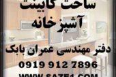 دفتر مهندسی بابک