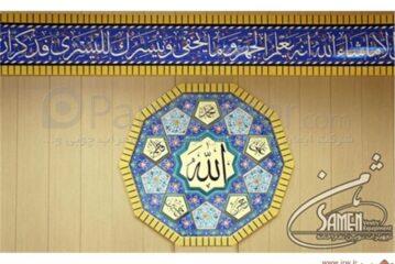 شرکت ایمان پژوهان ثامن