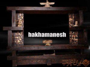 lc_hakhamanesh480x360