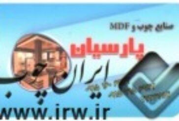 صنایع چوب و MDF پارسیان