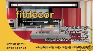 fitdecor1