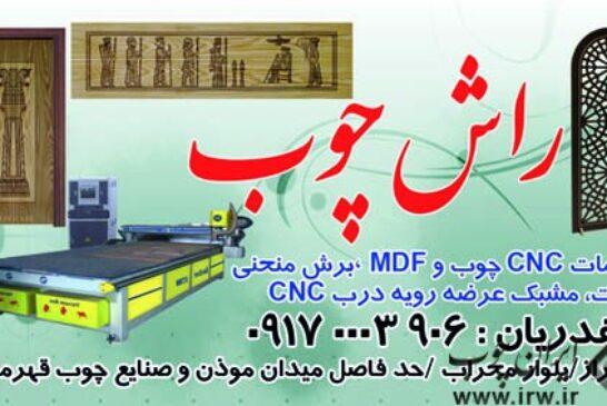 راش چوب شیراز