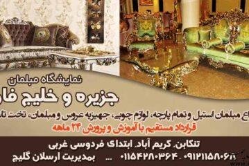 نمایشگاه مبلمان جزیره و خلیج فارس