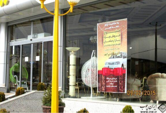 برگزاری جشنواره فروش فوق العاده مبلمان به مناسبت دهه مبارک فجر