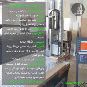 man-machine-3d-wood-cnc (1)