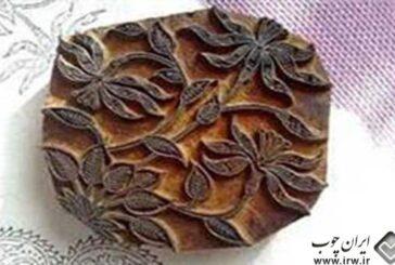 نگاهی به هنر چاپ چوب