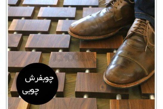 آموزش ساخت چوبفرش چوبی
