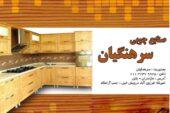 صنایع چوبی سرهنگیان
