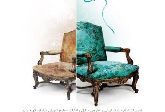 خانه طراحان مبل کاخ