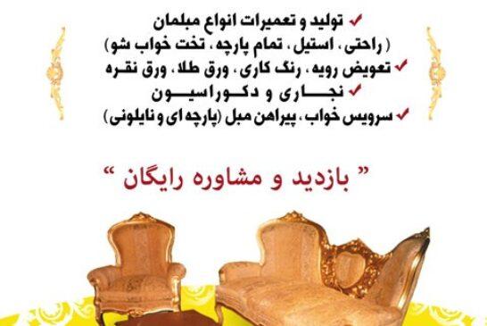 مبل دوستان - بختیاری