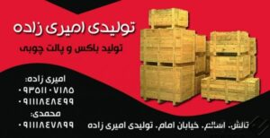 تولیدی-باکس-و-پالت-چوبی-۶۰۰x308