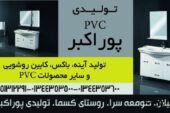 تولیدی pvc پوراکبر