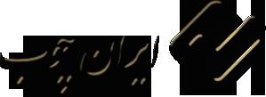ایران چوب