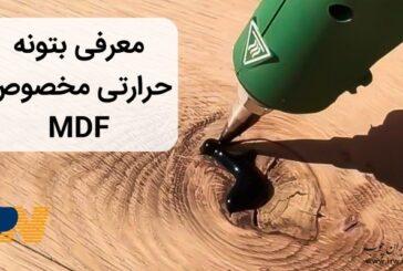 معرفی بتونه حرارتی مخصوص MDF