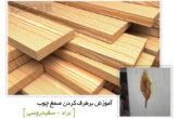 صمغ چوب و آموزش برطرف نمودن آن