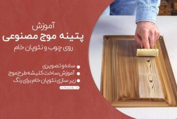 آموزش و ترفند های اجرای طرح موج مصنوعی روی چوب و فلز