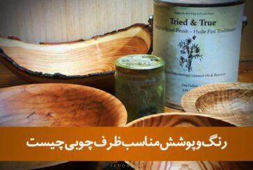پوشش و رنگ مناسب ظرف چوبی چیست؟