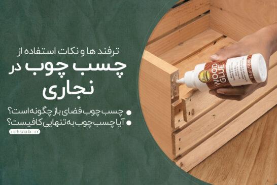 ترفندها و نکتههای استفاده از چسب چوب در نجاری چیست؟