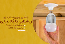 بهترین راهکار ها برای روشنایی کارگاه نجاری چیست؟