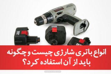 انواع باتری شارژی چیست و چگونه باید از آن استفاده کرد؟