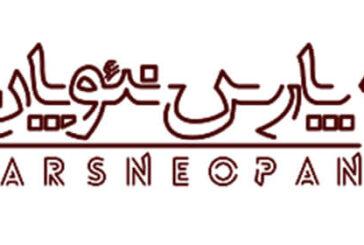 شرکت پارس نئوپان