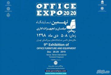 نمایشگاه بینالمللی مبلمان منزل و اداری | 4 تا 7 دی ماه 98