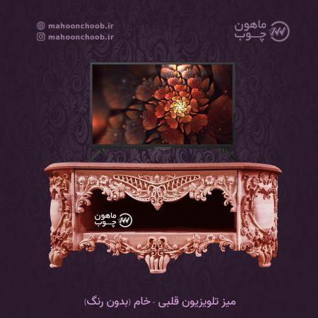 میز تلویزیون منبت لاکچری سلطنتی