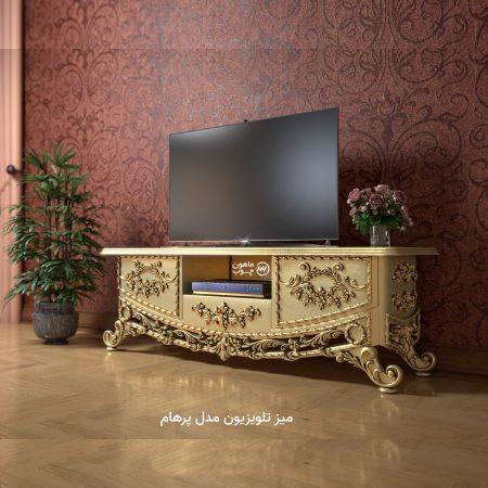 میز تلویزیون سلطنتی منبت شده طلایی تمام چوب مدل پرهام